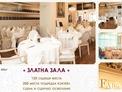 Прекрасен ресторант